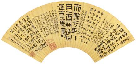 吴廷康(1799-?)临汉金文