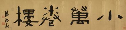 """陈鸿寿(1768-1822)隶书""""小万卷楼"""""""
