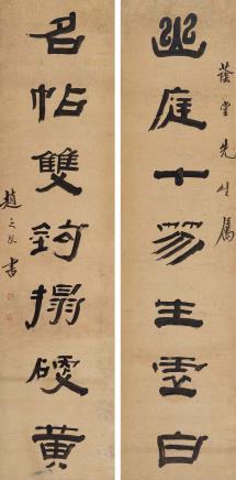 赵之琛(178l-1860)隶书七言联