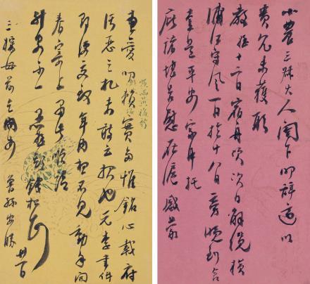 钱松(1818-1860)致小农信札一通二纸