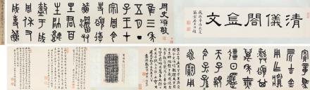 张廷济(1768-1848)题《史颂敦》书卷