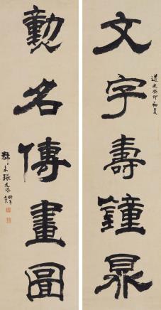 张廷济(1768-1848)隶书五言联