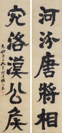 杨守敬(1839-1915)隶书五言联