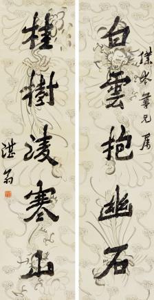 马一浮(1883-1967)行书五言联