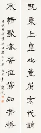 马一浮(1883-1967)隶书十言联