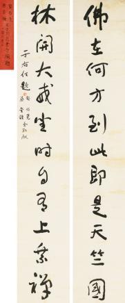于右任(1879-1964)草书十一言联