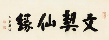 """刘墉(1719-1804)行书""""文契仙缘"""""""