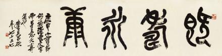 """吴昌硕(1844-1927)篆书""""既寿永康"""""""