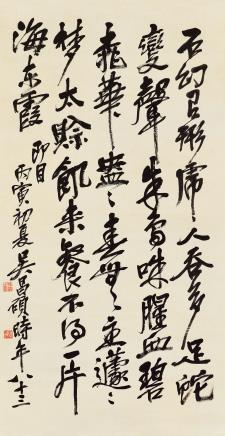 吴昌硕(1844-1927)行书自作诗