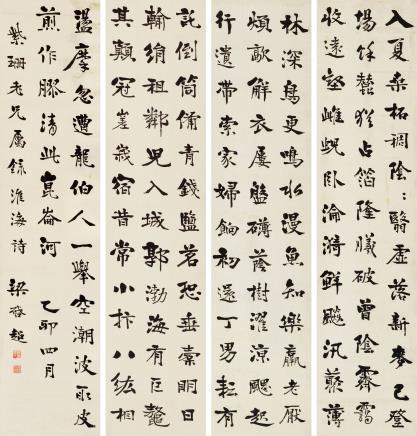 梁启超(1873-1929)行书《淮海诗》