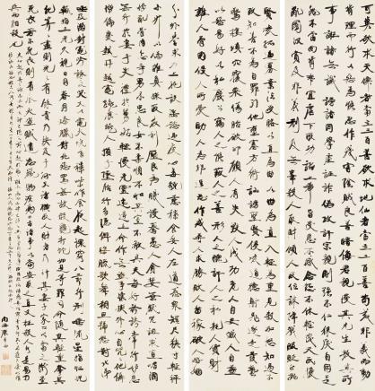 康有为(1858-1927)行书《太上感应篇》
