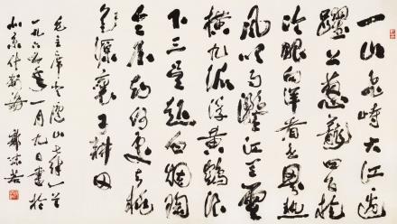 郭沫若(1892-1978)行书毛主席诗