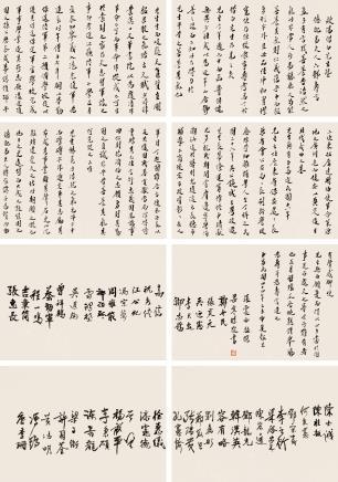 梁寒操(1898-1975)为惜白先生寿序暨诸名家签名册