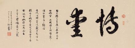 """莫纪彭(1885-1972)行书""""博爱"""""""
