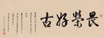 """莫纪彭(1885-1972)行书""""畏荣好古"""""""