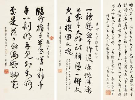 莫纪彭(1885-1972)行书三帧