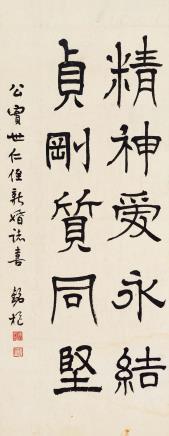 陈铭枢(1889-1965)隶书五言句