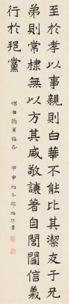 邓梅孙(1919-?)  楷书临《高贞碑铭》