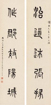 吴敬恒(1865-1953)篆书五言联
