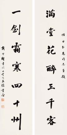 戴季陶(1891-1949)行书七言联