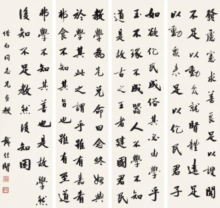 戴季陶(1891-1949)行书节录《礼记》