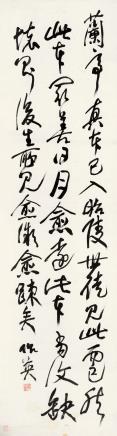 蒲华(1839-1911)行书书论