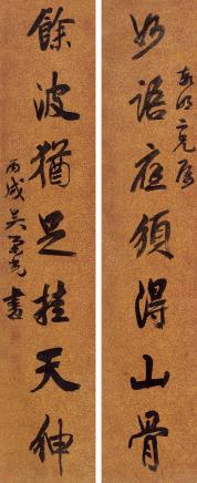 吴荣光(1773-1843)行书七言联