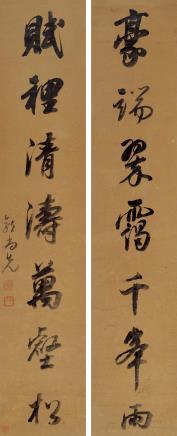 郭尚先(1785-1832)行书七言联