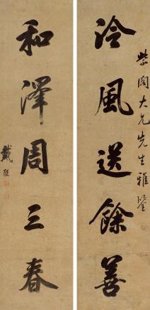 戴熙(1801-1860)行书五言联