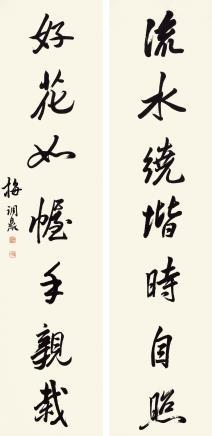 梅调鼎(1839-1906)行书七言联