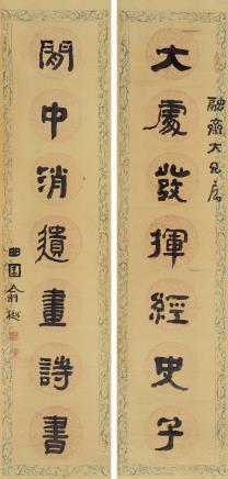 俞樾(1821-1907)隶书七言联