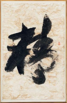 丁雄泉(1920-2010)精