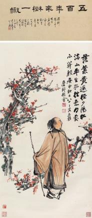 张大千(1899-1983)  策仗高士图