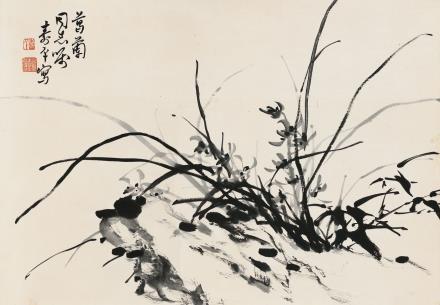 董寿平(1904-1997)  兰石图