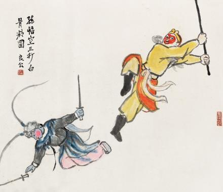 关良(1900-1986)  三打白骨精