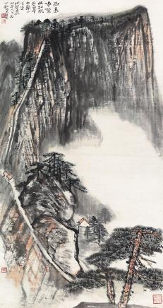 何海霞(1908-1998)西岳峥嵘何壮哉