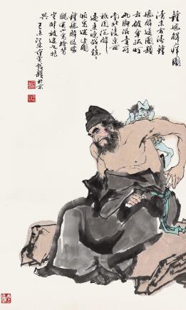 范曾(b.1938)  钟馗解痒图