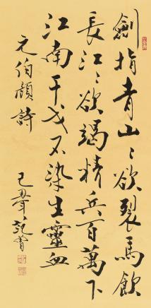 范曾(b.1938)  行书元伯颜诗