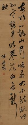 陈继儒(1558-1693)行书六言诗