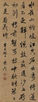 查昇(1650-1707)行书五言诗