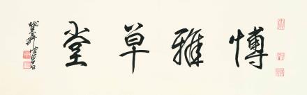 """陈佩秋(b.1922) 行书""""博雅草堂"""""""