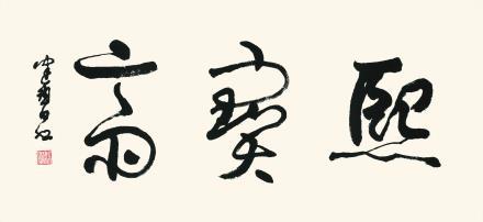 """陈佩秋(b.1922) 草书""""熙宝斋"""""""