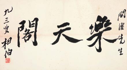 """马相伯(1840-1939) 行书""""乐天阁"""""""