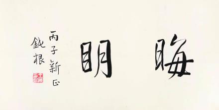"""王钝根(1888-1951) 楷书""""晦明"""""""