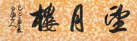 """王震(1867-1938) 行书""""望月楼"""""""