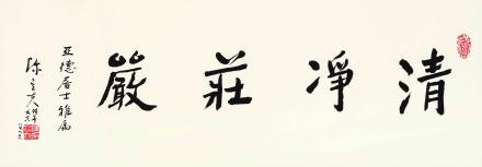 """陆俨少(1909-1993) 行书""""游于艺"""""""
