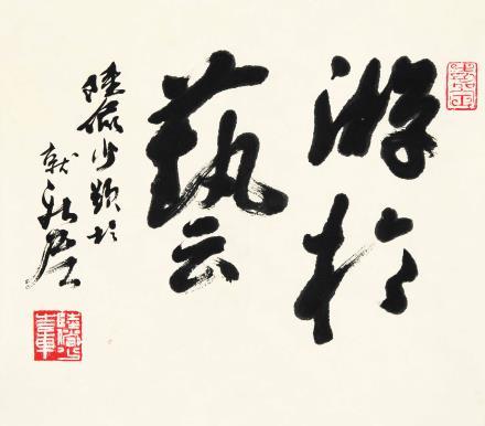"""吴清源(b.1914) 行书""""上善若水"""""""