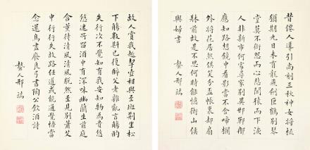 王震(1867-1938) 行草七言诗