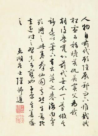 周作人(1885-1967) 楷书五言联