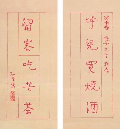 """欧阳中石(b.1928) 行书""""以书会友,以文明德"""""""